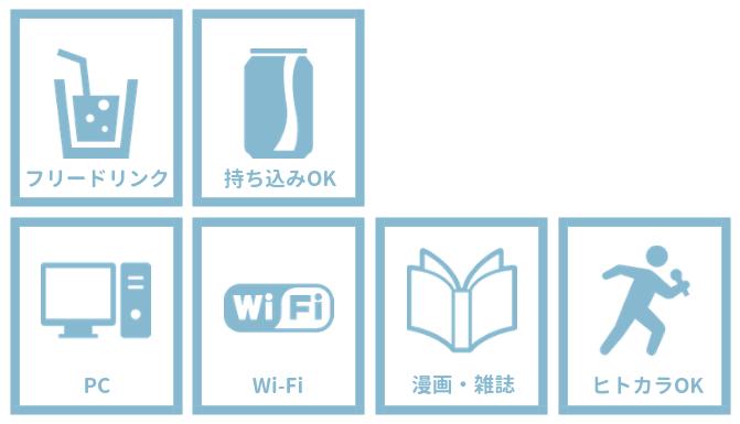 フリードリンク、持ち込みOK、PCあり、Wi-Fiあり、漫画・雑誌、ヒトカラOK
