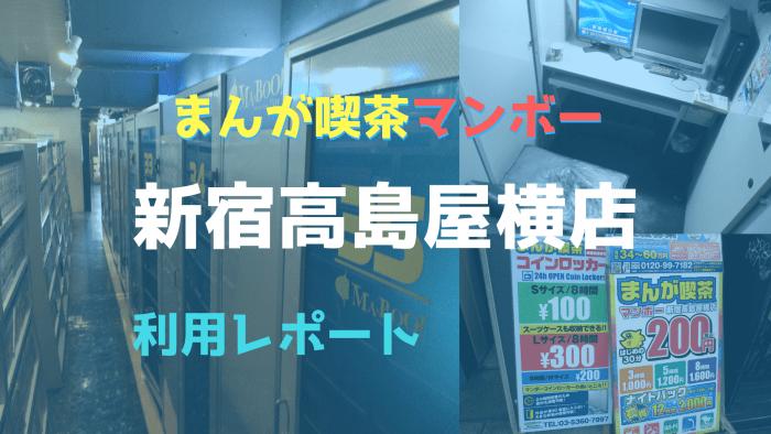 まんが喫茶マンボー新宿高島屋横店利用レポートアイキャッチ