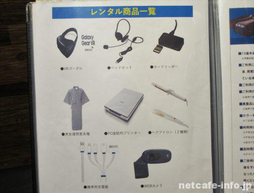 自遊空間NEXT赤坂見附2号店レンタル品一覧