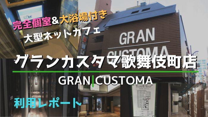 【レポート】グランカスタマ歌舞伎店に行ってみた!【新宿最大級&最新の完全個室ネットカフェ】