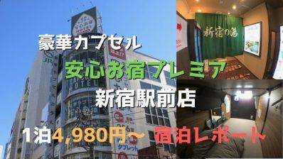 【レポート】安心お宿プレミア新宿駅前店に泊まってみた!