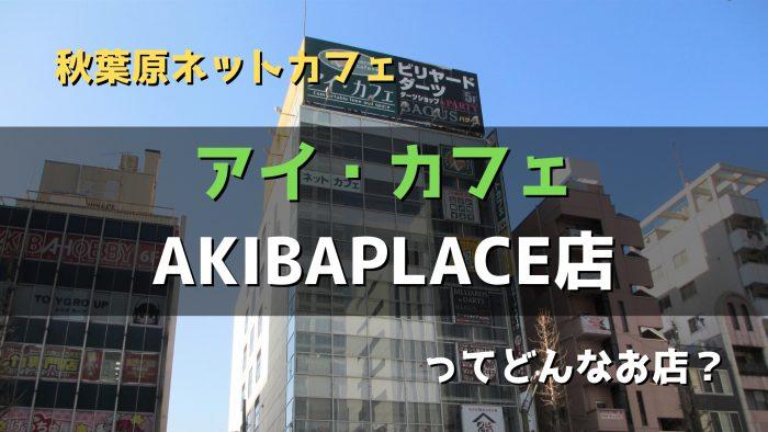【レポート】アイ・カフェAKIBAPLACE店に行ってみた!【秋葉原で一番大きい万能ネカフェ】