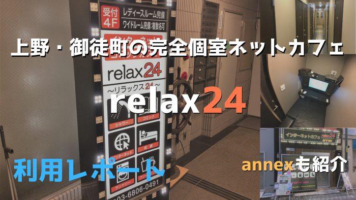 上野・御徒町の完全個室ネットカフェ「relax24」を利用してみた!【鍵付き個室 女性専用フロアあり】