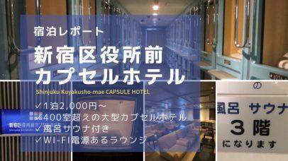 新宿最安!新宿区役所前カプセルホテルに泊まってみた!【1泊2,000円~風呂&サウナあり】