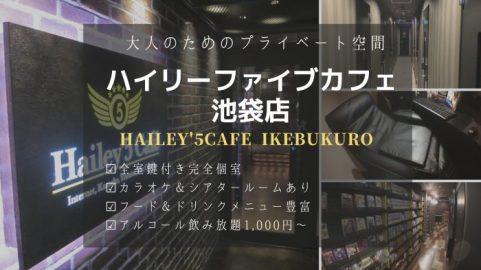 【レポート】大人向けネカフェ「Hailey'5 Cafe(ハイリーファイブカフェ)池袋店」に行ってみた!