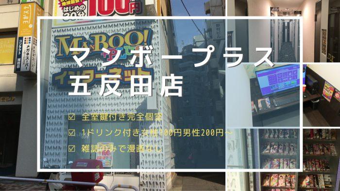 【レポート】マンボープラス五反田店を行ってみた!【完全個室のマンボー】