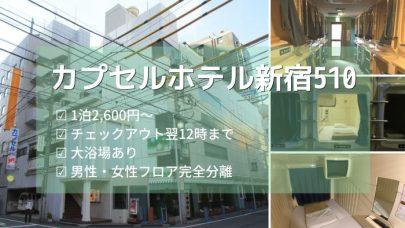 【1泊2,600円~】カプセルホテル新宿510に泊まってみた!【大浴場・女性専用フロアあり】