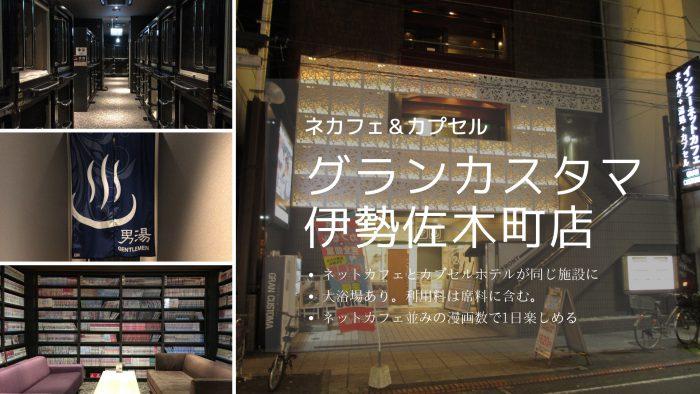【1泊2,550円~】グランカスタマ伊勢佐木町のカプセルに泊まってみた!【宿泊レポート】