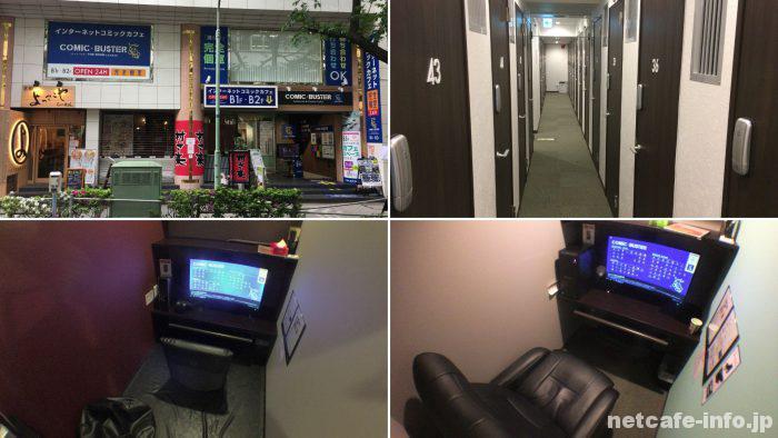 コミックバスターTHE ROOM 五反田西口店