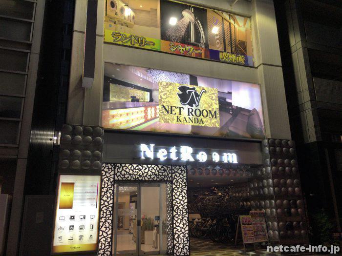 【レポート】ネットルームマンボー神田店に行ってみた!【全室完全個室、3時間800円!】