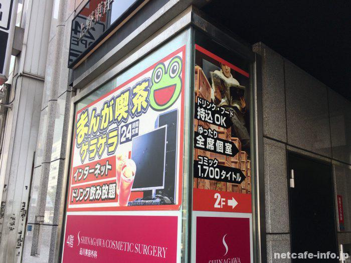 まんが喫茶ゲラゲラ上野広小路店