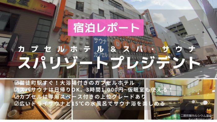 【レポート】スパリゾートプレジデントに泊まってみた【上野・御徒町のスパ&サウナとカプセルホテル併設店】
