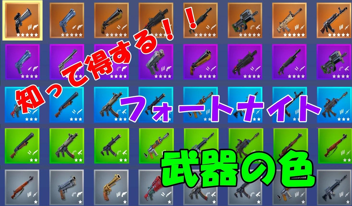 【フォートナイト】武器の色(レアリティ)強さを解説!