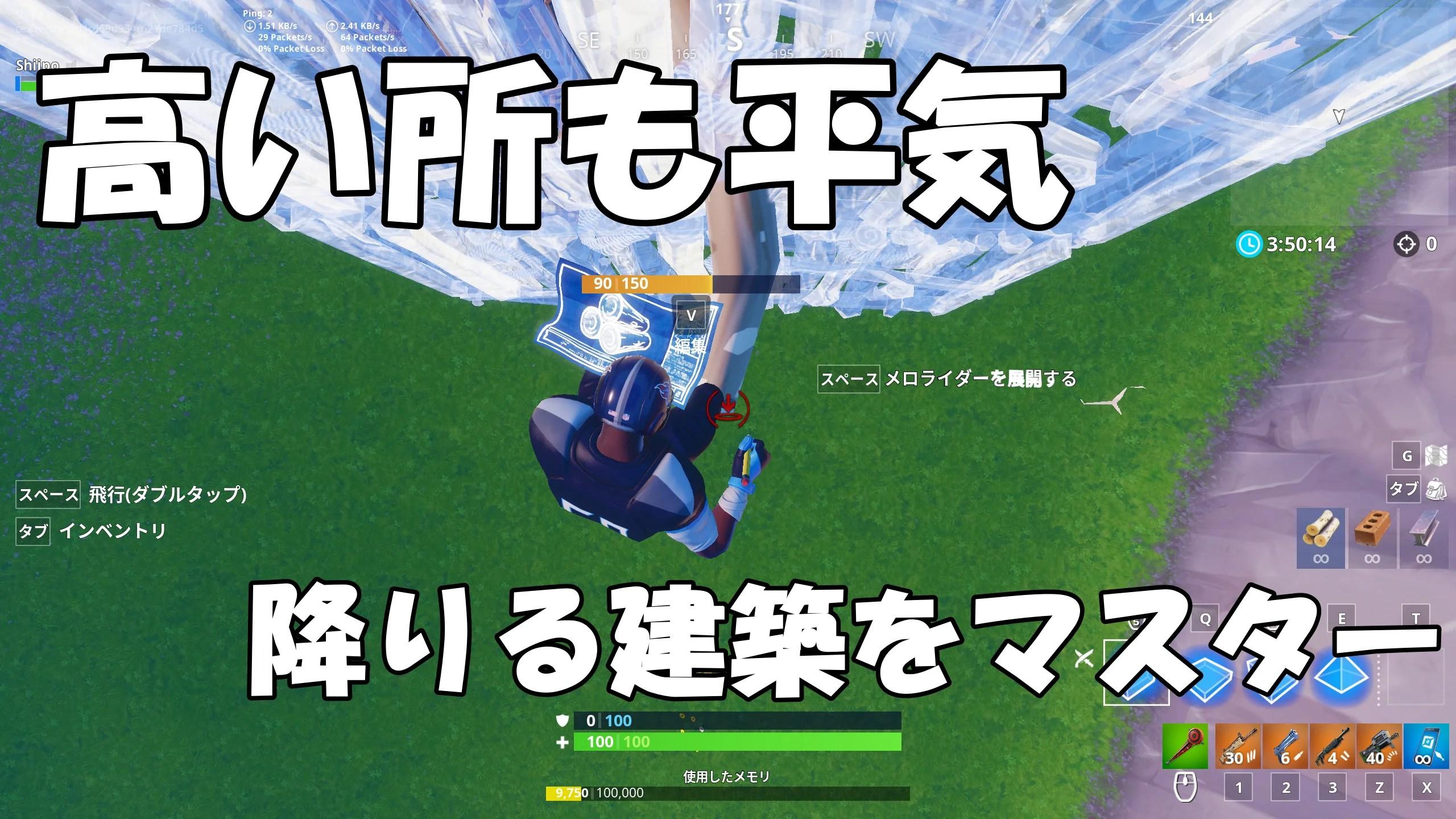 【フォートナイト】降りながら建築する方法!