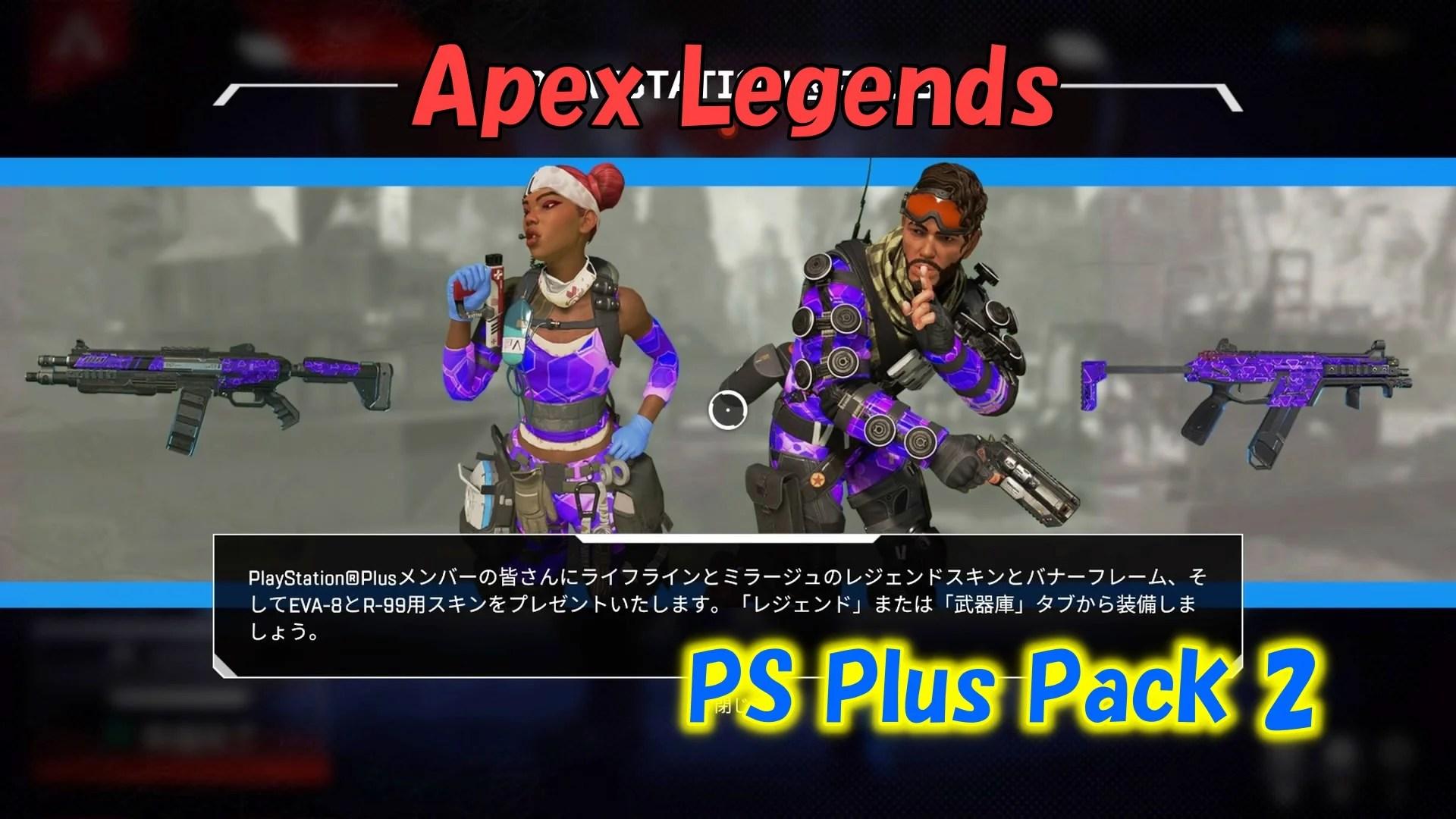 【Apex legends】無料スキンPS Plus加入者特典プレイパック2を配布中