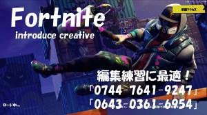 【フォートナイト】編集の練習に最適なクリエイティブコース【Fortnite】