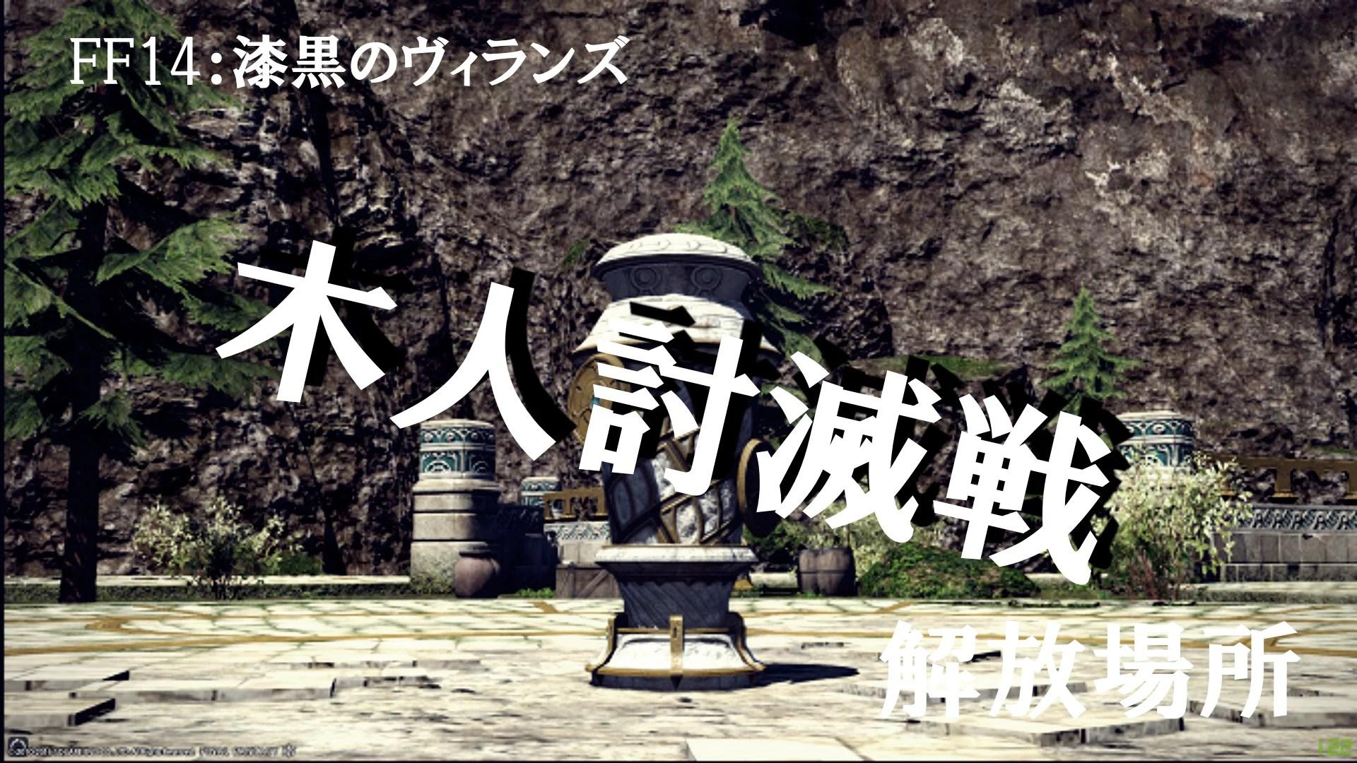 【FF14】5.0木人討滅戦を解放してスキル回しをチェック!【ファイナルファンタジーXIV】