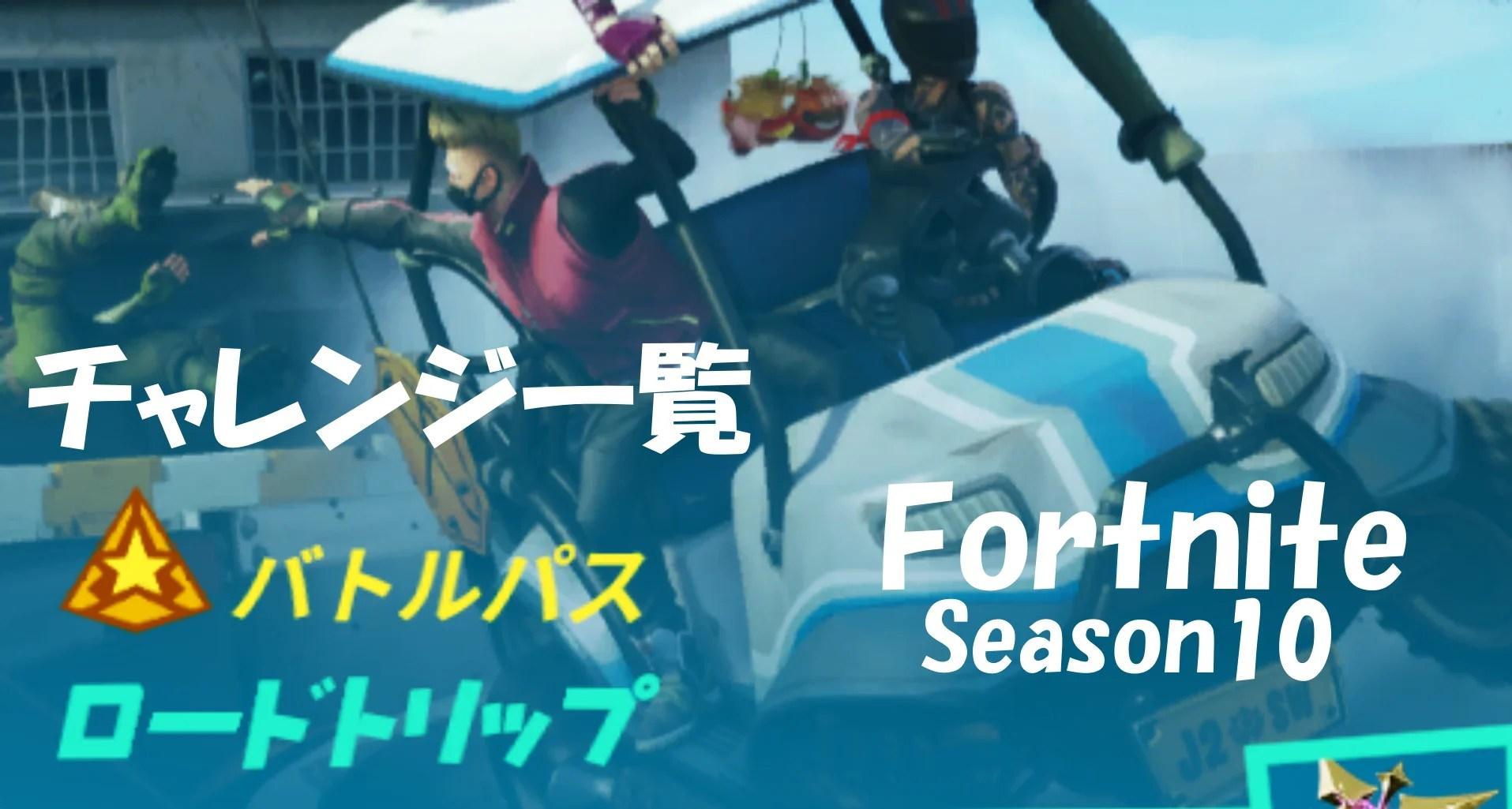 【フォートナイト】シーズン10:ロードトリップチャレンジ一覧【Fortnite】