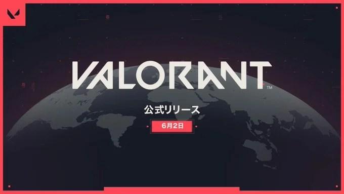 【VALORANT】公式リリースが6月2日に決定!ついに日本からもゲームで遊べる!【ヴァロラント】