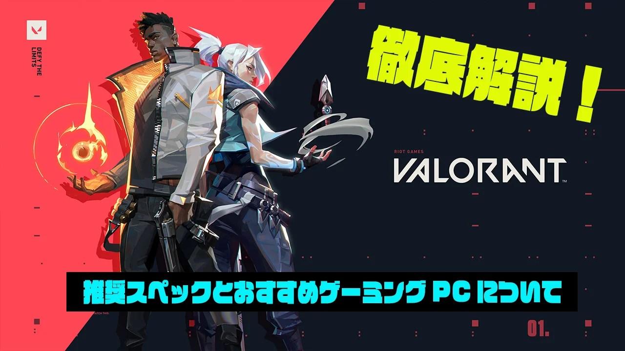 【VALORANT】推奨スペックとおすすめゲーミングPCについて解説【ヴァロラント】