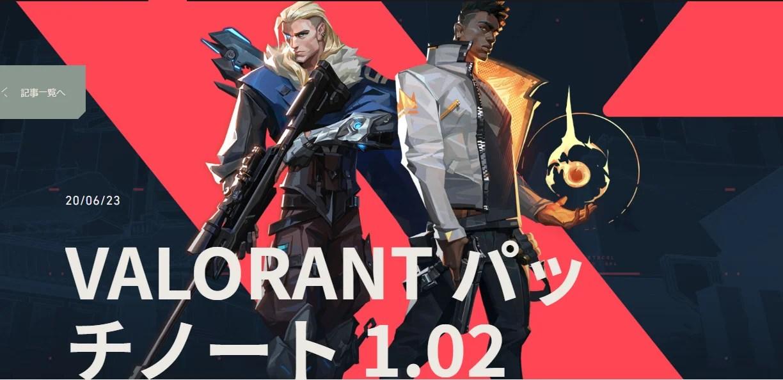 【VALORANT】ランクモード実装&ヴァイパーが強化!パッチノート1.02まとめ【ヴァロラント】