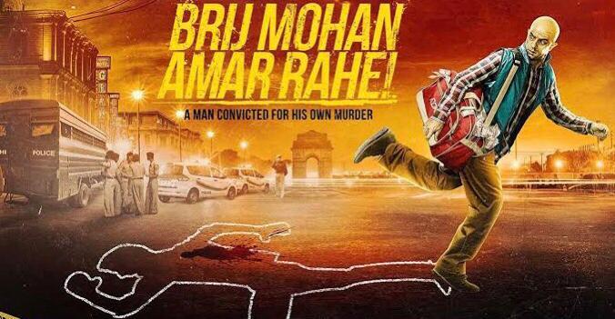 Brij Mohan Amar Rahein Netflix