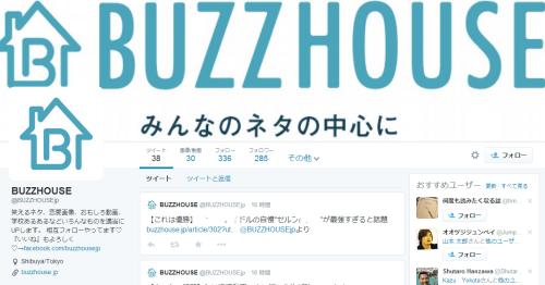 buzzhouse4