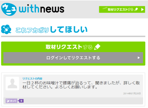 withnews3
