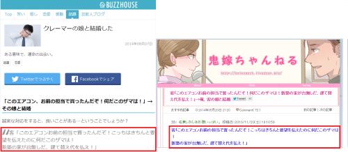 buzzhouseoniyome