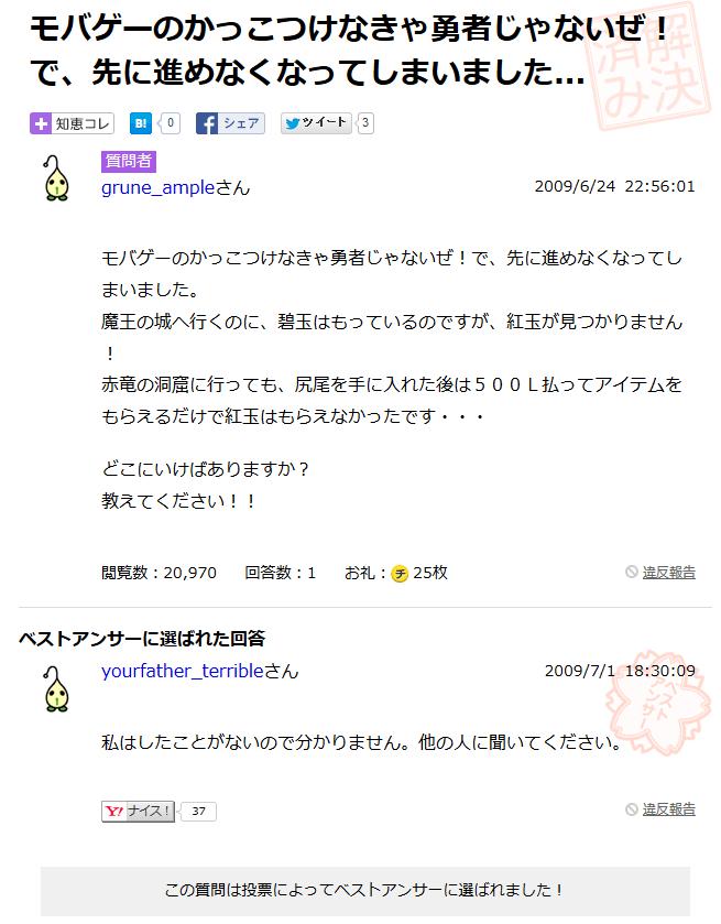 tiebukuro4
