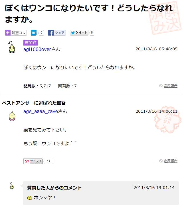 tiebukuro6
