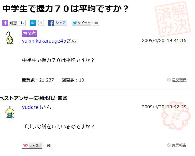 yahootiebukuro3