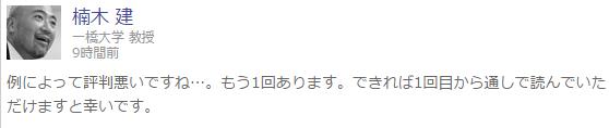 horiekeieigaku2