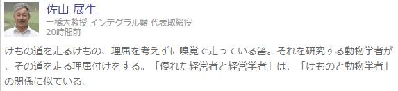 horiekeieigaku3