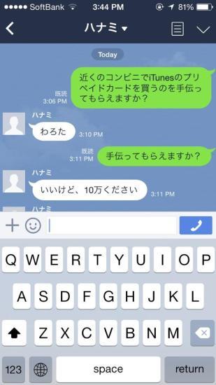 line (6)