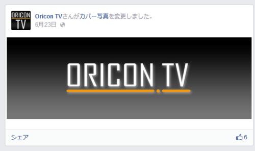 oricontvfacebook2