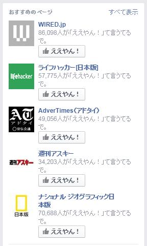 facebookkansai3