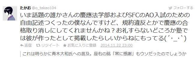 takao_whykaisan