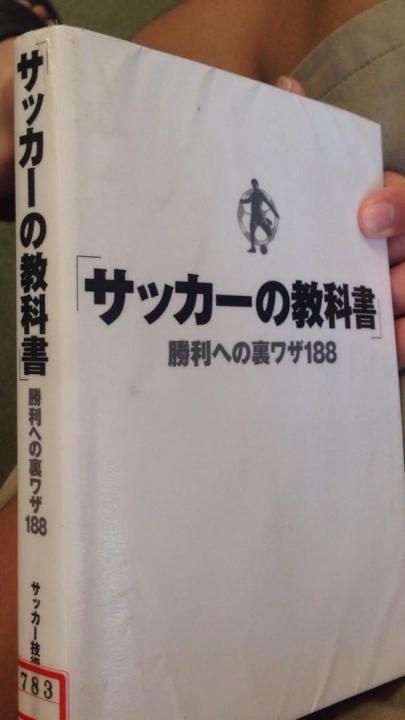 textbook_soccer (1)