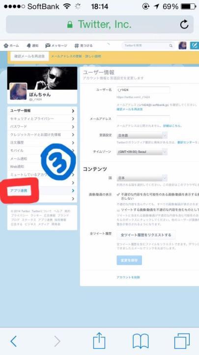 twitter_r (3)