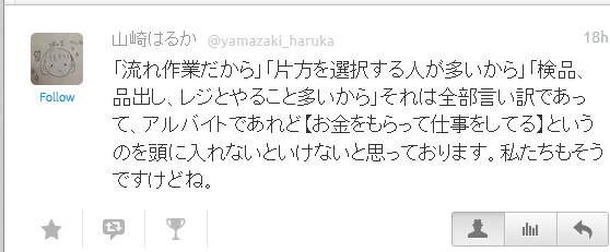 yamazakiharuka3
