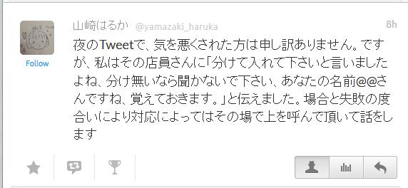 yamazakiharuka4