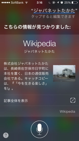 japanet_error2