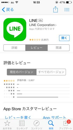Line_app (4)