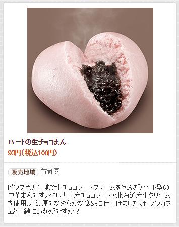 heartchoko