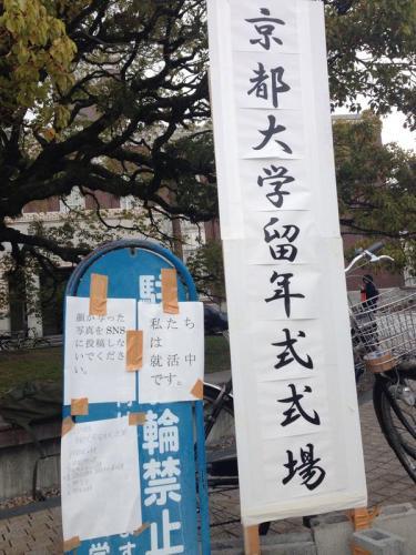 kyotouniversity_unique (6)