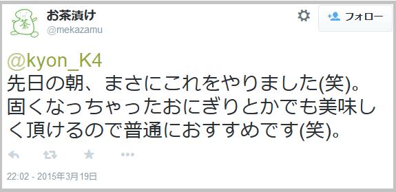 nagatanien_onigiri2