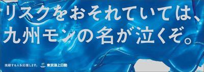 nihonkaijyou koukoku (9)