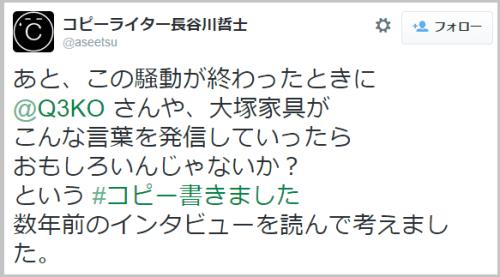 ootukakagu_copy2