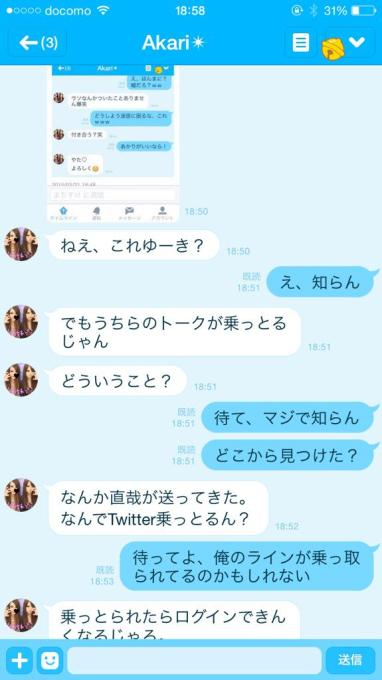twitter_couple (3)